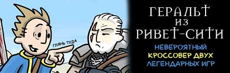 Комикс Геральт из Ривет-Сити на портале Авторский Комикс