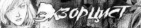 Комикс Экзорцист на портале Авторский Комикс