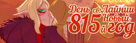 Комикс День св.Лайнии 815 Новый год на портале Авторский Комикс