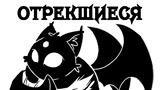 Комикс Отрекшиеся на портале Авторский Комикс