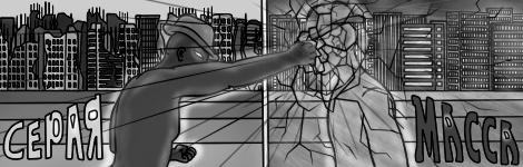 Комикс Серая масса на портале Авторский Комикс