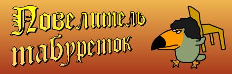 Комикс Повелитель табуреток на портале Авторский Комикс