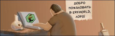 Комикс Erfworld на портале Авторский Комикс