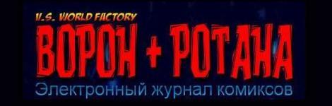 Комикс Ворон и Ротана на портале Авторский Комикс