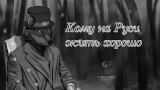 Комикс Кому на Руси жить хорошо. на портале Авторский Комикс