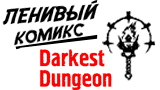 Комикс Ленивый Комикс: Darkest Dungeon. на портале Авторский Комикс