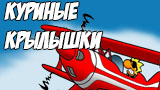 Комикс Куриные крылышки на портале Авторский Комикс