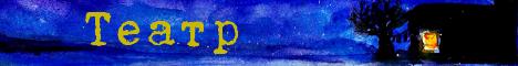 Комикс Театр на портале Авторский Комикс