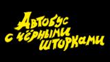 Комикс Автобус с чёрными шторками на портале Авторский Комикс