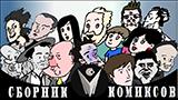 Комикс СборКом на портале Авторский Комикс