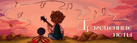 Комикс Драгоценные ноты на портале Авторский Комикс
