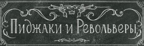 Комикс Пиджаки и Револьверы на портале Авторский Комикс