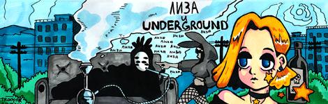 Комикс Лиза и Андеграунд на портале Авторский Комикс