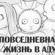 Комикс Повседневная жизнь в Аду на портале Авторский Комикс