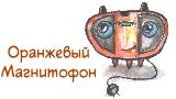 Комикс Комикс Имени Оранжевого Магнитофона на портале Авторский Комикс