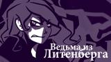Комикс Ведьма из Литенберга на портале Авторский Комикс