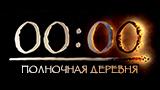 Комикс 00:00 - Полночная Деревня на портале Авторский Комикс
