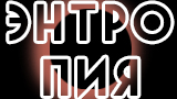 "Комикс ""Энтропия"" на портале Авторский Комикс"