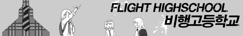 Flight Highschool