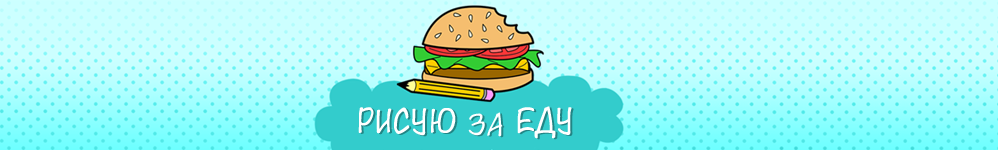 Рисую За Еду [Doodle For Food]