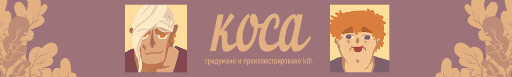 коса [the braid]